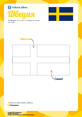 Раскраска «Флаг Швеции»