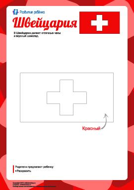 Раскраска «Флаг Швейцарии»