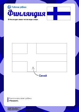 Раскраска «Флаг Финляндии»