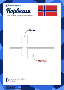 Раскраска «Флаг Норвегии»