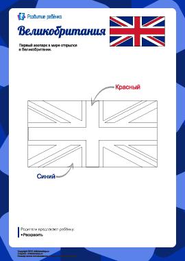 Раскраска «Флаг Великобритании»