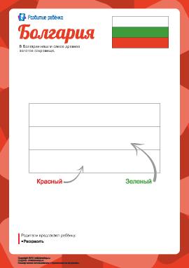 Раскраска «Флаг Болгарии»