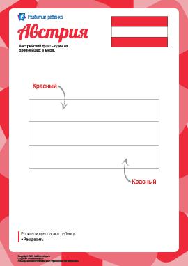 Раскраска «Флаг Австрии»