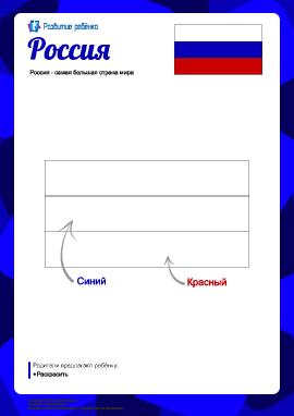 Раскраска «Флаг России»