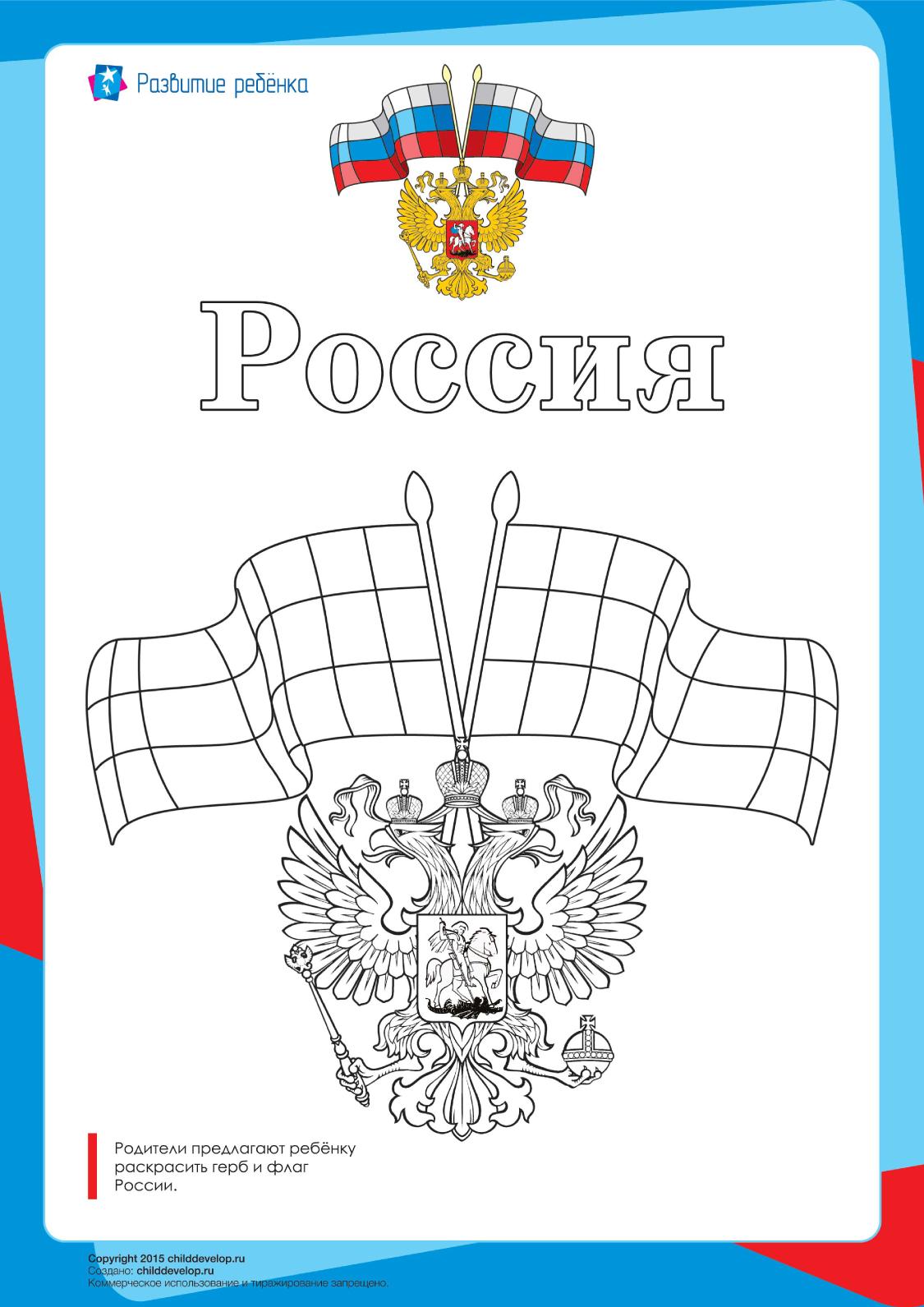 Раскраска «Герб и флаг России»
