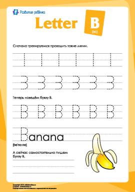 Английский алфавит: написание буквы «B»