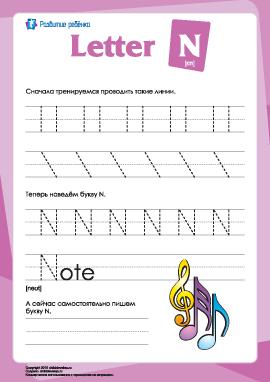 Английский алфавит: написание буквы «N»