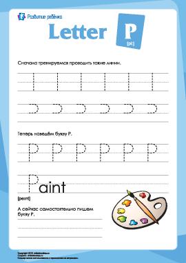 Английский алфавит: написание буквы «P»