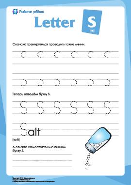 Английский алфавит: написание буквы «S»