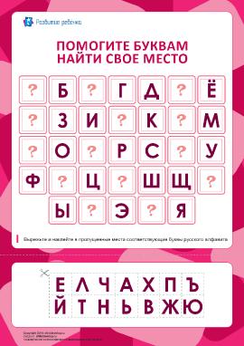 Собери русский алфавит (14 пропусков)