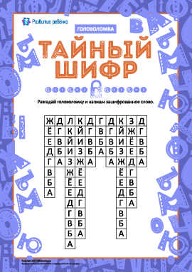 Головоломка «Тайный шифр»