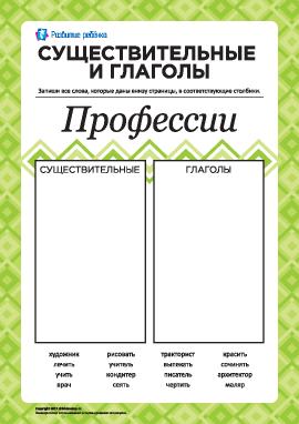 Существительные и глаголы № 6: «Профессии»