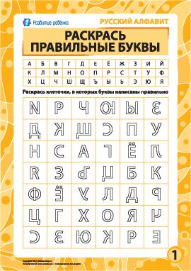 Правильные буквы № 1 (русский алфавит)