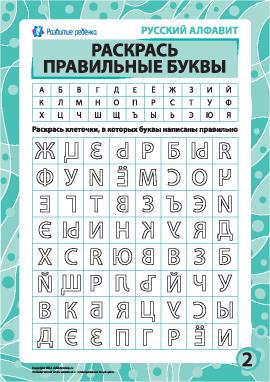 Правильные буквы № 2 (русский алфавит)