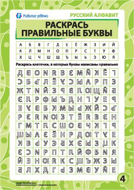 Правильные буквы № 4 (русский алфавит)