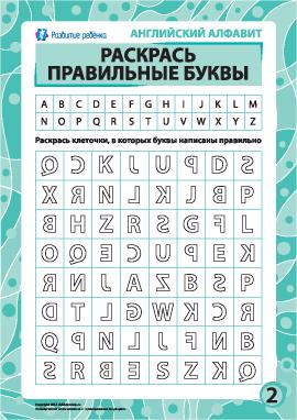 Правильные буквы № 2 (английский алфавит)