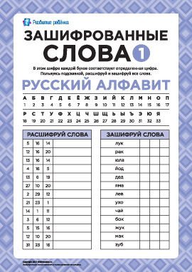 Зашифрованные слова (русский язык) № 1