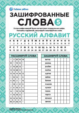 Зашифрованные слова (русский язык) № 5