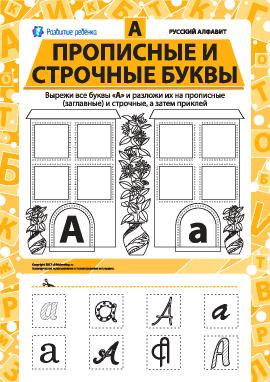 Учим заглавную и строчную букву А (русский алфавит)