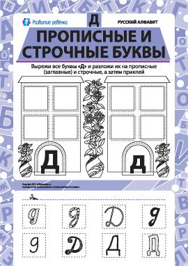 Учим заглавную и строчную букву Д (русский алфавит)