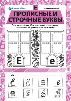 Учим заглавную и строчную букву Е (русский алфавит)