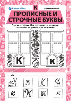Учим заглавную и строчную букву К (русский алфавит)