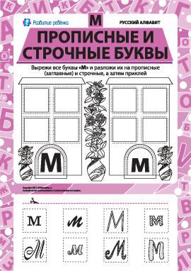 Учим заглавную и строчную букву М (русский алфавит)