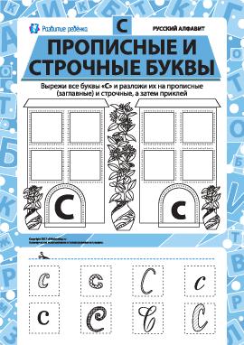 Учим заглавную и строчную букву С (русский алфавит)