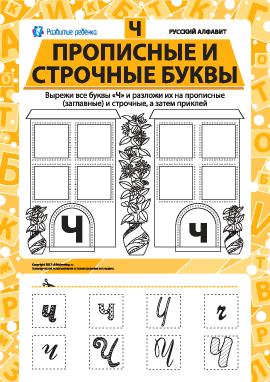 Учим заглавную и строчную букву Ч (русский алфавит)