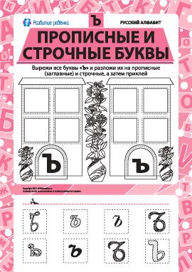 Учим заглавную и строчную букву Ъ (русский алфавит)