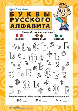 Буквы русского алфавита – Б, Ф, Ъ