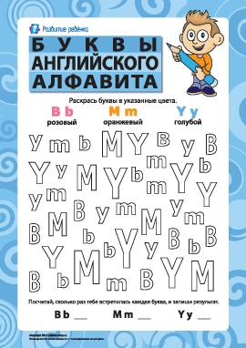 Буквы английского алфавита – B, M, Y