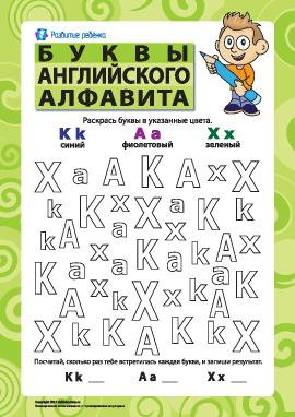 Буквы английского алфавита – K, A, X