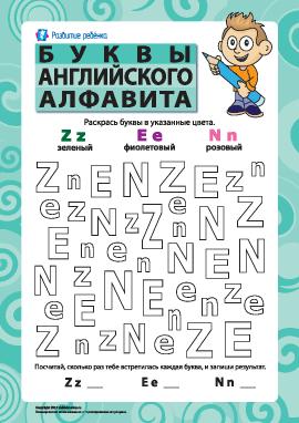 Буквы английского алфавита – Z, E, N