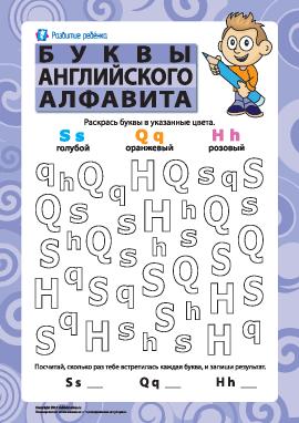 Буквы английского алфавита – S, Q, H