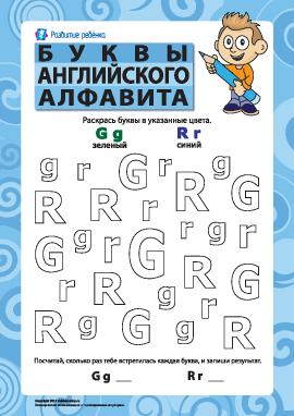 Буквы английского алфавита – G, R