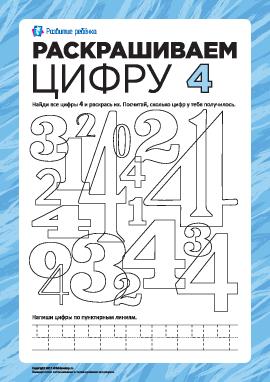 Раскрашиваем и учимся писать цифру 4