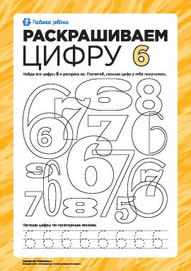 Раскрашиваем и учимся писать цифру 6