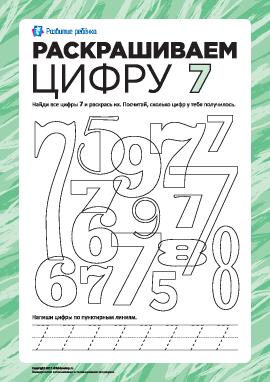 Раскрашиваем и учимся писать цифру 7