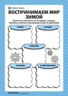 Воспринимаем мир зимой: 5 органов чувств