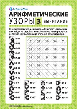 Арифметический узор № 3: вычитание