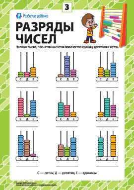 Разряды чисел: учим класс единиц № 3