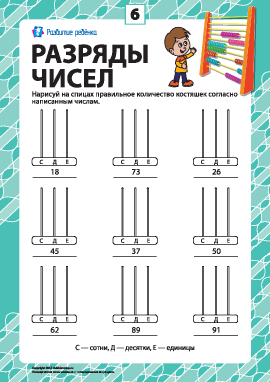 Разряды чисел: учим класс единиц № 6