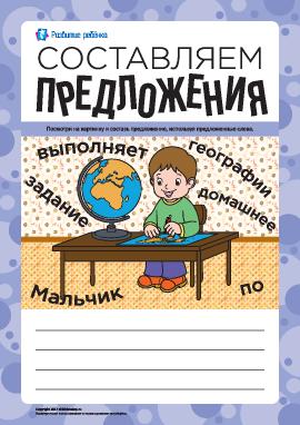 Составляем предложения по рисункам № 11