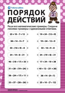 Изучаем порядок арифметических действий № 2