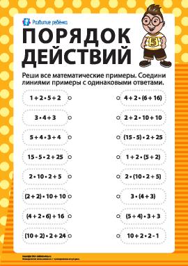 Изучаем порядок арифметических действий № 5