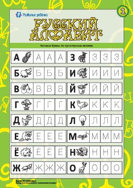 Пишем буквы русского алфавита