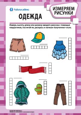 Учимся измерять рисунки: одежда