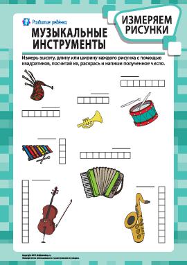 Учимся измерять рисунки: музыкальные инструменты