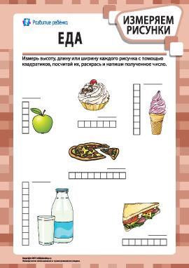 Учимся измерять рисунки: еда